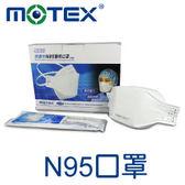 摩戴舒N95醫用口罩 (未滅菌)/ 折疊型N95口罩 20片