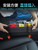 新年跨年鉅惠汽車用品車載座椅夾縫儲物箱多功能車內車用整理置物袋縫隙收納盒