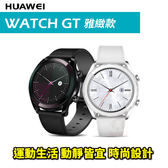 HUAWEI WATCH GT 雅致款 42mm 智慧手錶 藍芽手錶 智慧穿戴 24期0利率 免運費