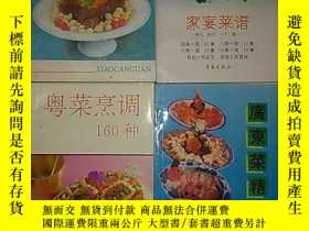 二手書博民逛書店粵菜烹調160種罕見AY11041 劉建國 編著 金盾出版社 出