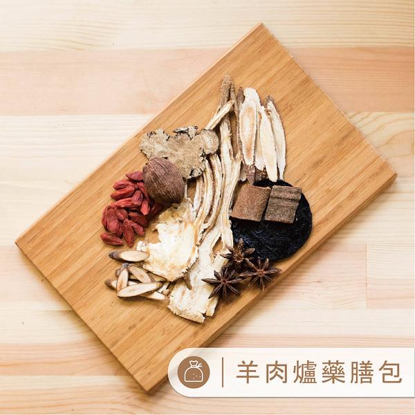 【味旅嚴選】|羊肉爐|Mutton hot pot Materials|藥膳包|一包