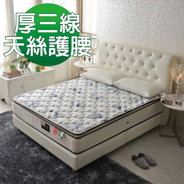 床墊 獨立筒 飯店級厚三線天絲棉-乳膠硬式獨立筒床墊(厚26cm)護腰床-雙人加大6尺-破盤價$19999