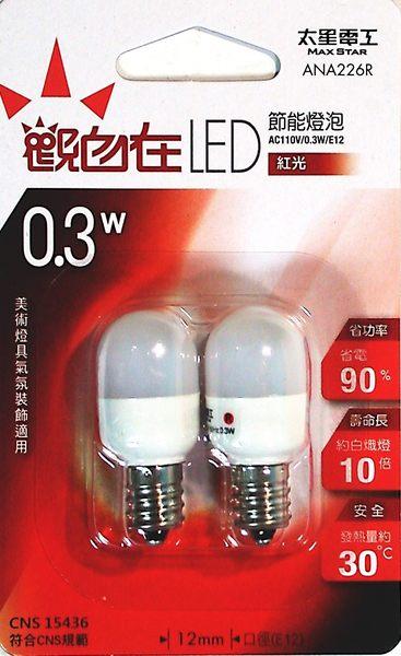 觀自在LED節能燈泡 E12/0.3W (紅光)2入