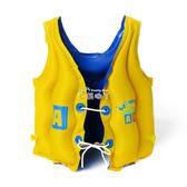 充氣救生衣兒童加厚浮力背心寶寶游泳衣小孩浮淺衣男女童通用igo 俏腳丫