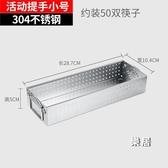 筷籠 不銹鋼消毒柜裝湯勺勺子筷子簍收納盒放餐具家用廚房瀝水【快速出貨】