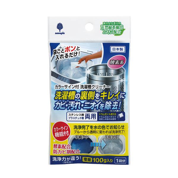 【日本-小久保】 洗衣槽清潔劑(有顏色提示功能)100g 洗衣機清潔 洗衣槽專用清潔劑 94SHOP