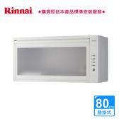 林內_懸掛式烘碗機80CM_LED按鍵_ RKD-380 (BA320009)