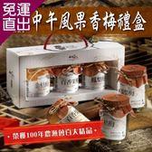 信義農會 中午風果香梅禮盒(200±5g / 3罐/組)X2盒組【免運直出】