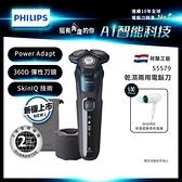 [送BHD006吹風機+桌曆]飛利浦S5579 AI智能多動向三刀頭電鬍刀/刮鬍刀(內附無線清潔座)