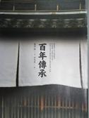 【書寶二手書T1/財經企管_NDN】百年傳承:20家日本老字號的初衷、熱情與奮鬥記錄_鹽澤槙
