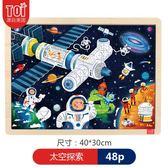 TOI 兒童拼圖木制拼板益智早教玩具2-3-4-5-6周歲男女孩生日禮物【奇貨居】