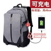 電腦後背包 納爾多背包男後背包商務男士電腦包時尚高中大學生書包休閒旅行包 3色