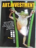 【書寶二手書T6/雜誌期刊_ZGS】典藏投資_27期_一張照片一億台幣的秘密等