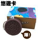 悠遊卡-咖啡牛奶(棕色)+盒子