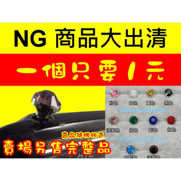 【NG 商品大出清 X 只要1元】鑽石 耳機 防塵塞 水鑽水晶 HTC S5 M8 HTC one iphone 耳機塞