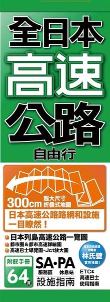 (二手書)全日本高速公路自由行