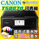 Canon PIXMA TS8070(不含原廠匣)+小供墨系統(空匣+晶片)+100cc六色補充墨水組
