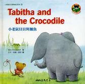 (二手書)小老鼠貝貝與鱷魚