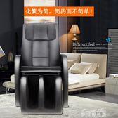 電動多功能全自動按摩椅太空艙頸椎按摩器腰部頸部全身家用老人igo   麥琪精品屋