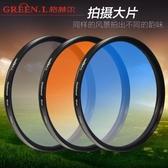 相機濾鏡 格林爾 漸變鏡 40.5 49 52 55 58 62 67 72 77 82mm漸變濾鏡 灰 藍 橙色  薇薇