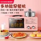 現貨 多功能早餐機家用四合一早餐機烤面包機多士爐電烤箱現貨代發定制 韓美e站