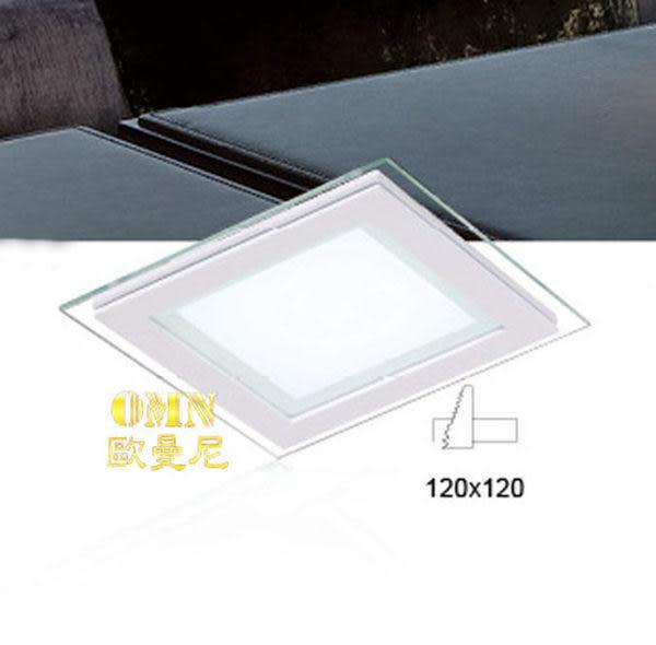 崁燈★崁孔【12X12cm】方形崁燈♥燈具燈飾專業首選♥♥歐曼尼♥