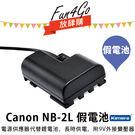 放肆購 Kamera Canon NB-2L 假電池 電源供應器 變壓器 ZR100 ZR200 ZR300 ZR400 ZR500 ZR600 ZR700 保固1年 NB-2LH