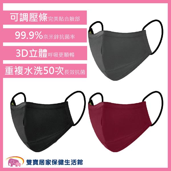 【可水洗】H&H 奈米鋅口罩 成人用 台灣製 3D口罩 立體口罩 抗菌殺菌 防飛沫傳染 面罩