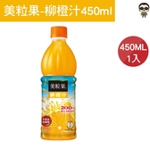 飲料 柳橙汁 柳橙 美粒果-柳橙汁450ml(1入)