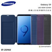 ◇Samsung 三星 Galaxy S9 SM-G960F 原廠LED皮革翻頁式皮套 EF-NG960 智能顯示 保護套 手機套 神腦貨