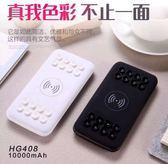 行動電源-吸盤式無線充電寶蘋果iphoneX8三星Snote8小米快充通用型移動電源-奇幻樂園