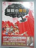 【書寶二手書T1/漫畫書_JNL】醫院也瘋狂:一位醫師的奇幻爆笑旅程。_林子堯