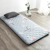 床墊軟墊單人學生宿舍墊子床褥子被墊家用雙人榻榻米床 QQ27198『MG大尺碼』