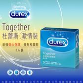保險套 衛生套 情趣用品-熱銷商品 衛生套【熱銷商品】避孕套Durex杜蕾斯-激情型 保險套(3入)