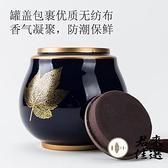 茶葉罐陶瓷霽藍釉茶罐密封罐醒茶盒儲物防潮罐儲物罐【君來佳選】