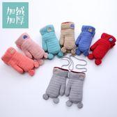 新款兒童手套冬女孩保暖加絨男孩冬加厚防寒手套寶寶可愛掛脖手套 滿天星