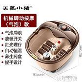 泡腳桶 足浴盆洗腳動按摩自動加熱旋鈕式有氣泡泡腳桶家用足療養生足浴器  MKS生活主義