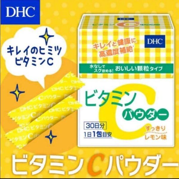 ●魅力十足● 日本 DHC 高濃度維他命C粉 一盒30包