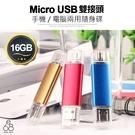 E68精品館 16G Micro USB OTG 雙頭 手機 平板 電腦 隨身碟 USB2.0 安卓ZenFone3 X9 826/S6 S7 NOTE5 NOTE7 Z5