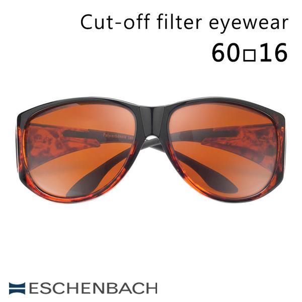 【德國 Eschenbach 宜視寶】Cut-off filter eyewear 德國包覆式濾光眼鏡 深茶色 小框 16605111 (公司貨)