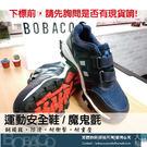 免運 [輕鬆穿]【魔鬼氈運動安全鞋 深藍色】鋼頭鞋 工地鞋 工作鞋 運動鞋 工作安全鞋 休閒鞋