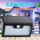 太陽能燈太陽能燈戶外庭院燈家用防水感應照明LED壁燈超亮6合1遙控路燈YYS 快速出貨