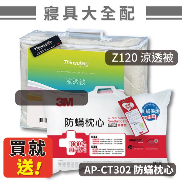 【熱銷專區】3M Z120 涼透被 雙人標準+1入AP-CT302 加厚防蟎枕心 被子/毯子/棉被/寢具/床具/枕頭