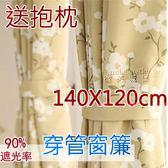 【微笑城堡】遮光窗簾暗香疏影 免費修改高度 浪漫穿管窗簾 寬140X高120cm 臺灣加工