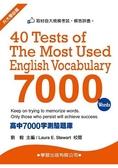 高中7000字測驗題庫(菊色)