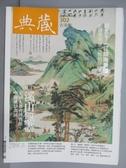 【書寶二手書T5/雜誌期刊_POC】典藏古美術_302期_張大千-江隄晚景圖