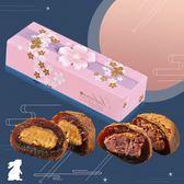 艾波索【花韶禮盒A款】沖繩黑糖麻糬綜合8入