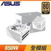 【南紡購物中心】ASUS 華碩 ROG-STRIX-850G 850W 金牌 全模組 電源供應器 (10年保)《白》