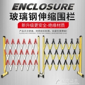 護欄--玻璃鋼管式伸縮圍欄電力施工程絕緣安全幼兒園可行動硬質防護柵欄  花間公主 YYS