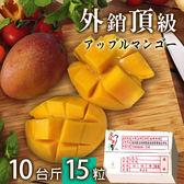 外銷頂級愛文芒果(15粒)10斤免運組